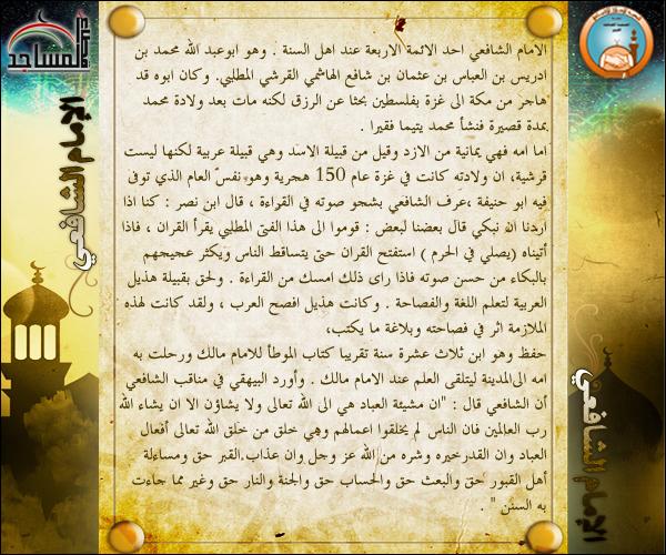 تبرك الإمام الشافعي بقميص تلميذه الإمام أحمد بن حنبل (رضي الله عنهما)